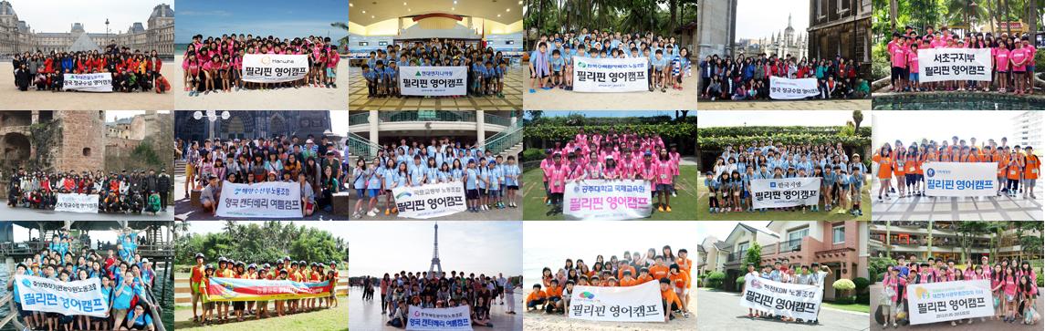 참가단체들